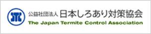 日本しろあり対策協会
