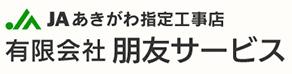 シロアリ・ハチの駆除 害獣対策・湿気対策は東京都青梅市の朋友サービスへお任せください!住宅の補強・断熱・リフォームも承っております。